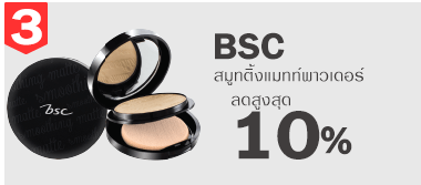 BSC Smoothing Powder