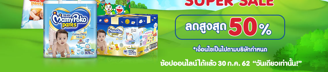 Diapers SALE