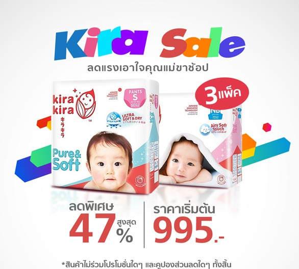Kira Kira ONE DAY SALE